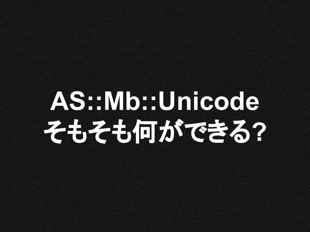 AS::Mb::Unicode そもそも何ができる?