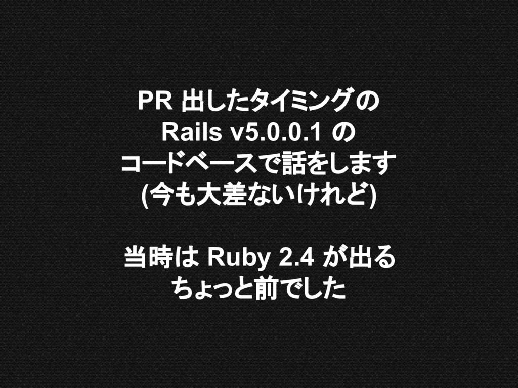 PR 出したタイミングの Rails v5.0.0.1 の コードベースで話をします (今も大...