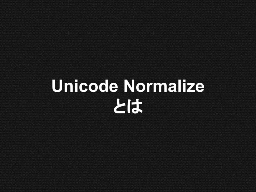 Unicode Normalize とは