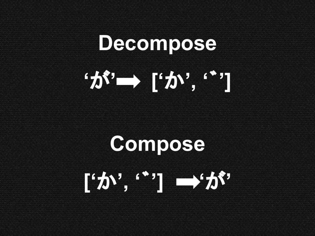 Decompose 'が' ['か', '゛'] Compose ['か', '゛'] 'が'