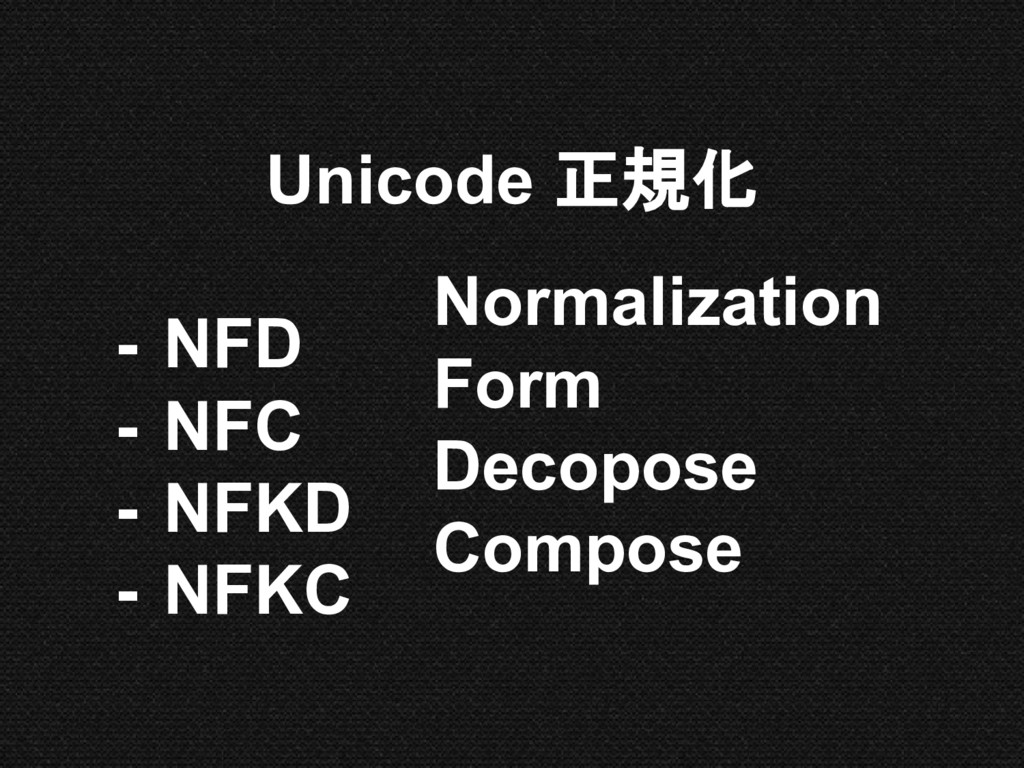 Unicode 正規化 - NFD - NFC - NFKD - NFKC Normaliza...