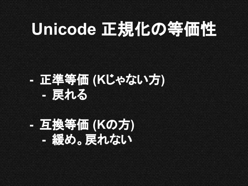Unicode 正規化の等価性 - 正準等価 (Kじゃない方) - 戻れる - 互換等価 (K...