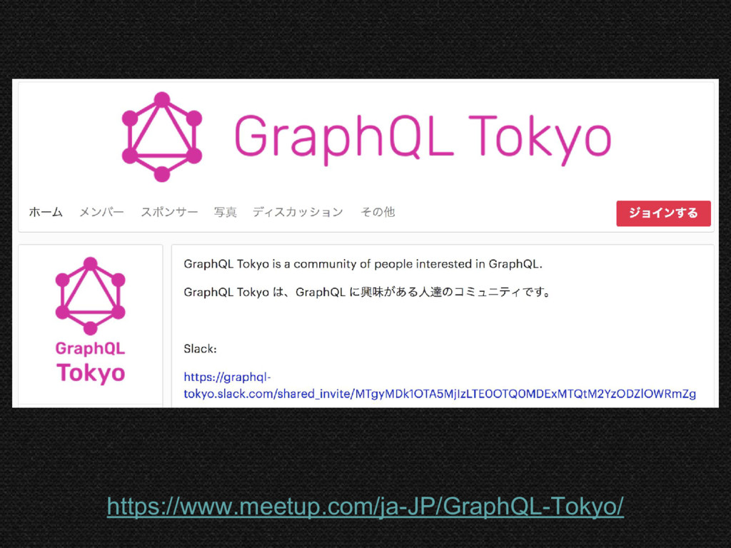 https://www.meetup.com/ja-JP/GraphQL-Tokyo/
