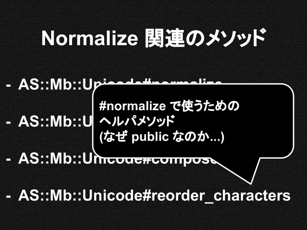 Normalize 関連のメソッド - AS::Mb::Unicode#normalize -...