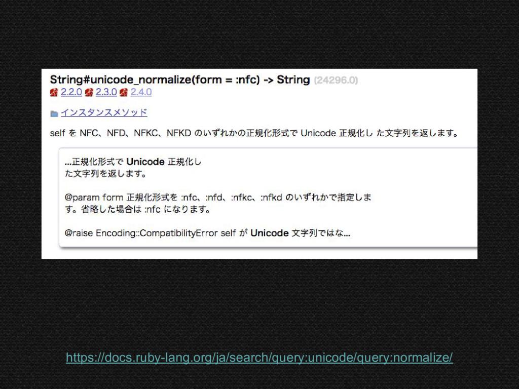 https://docs.ruby-lang.org/ja/search/query:unic...