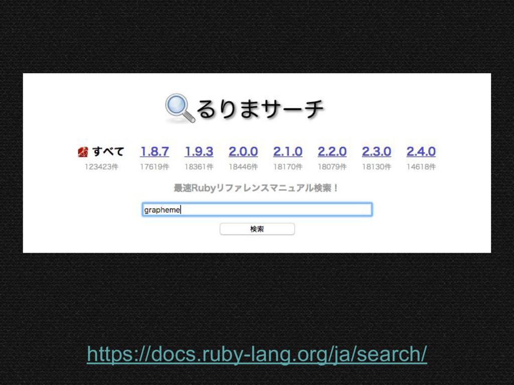 https://docs.ruby-lang.org/ja/search/