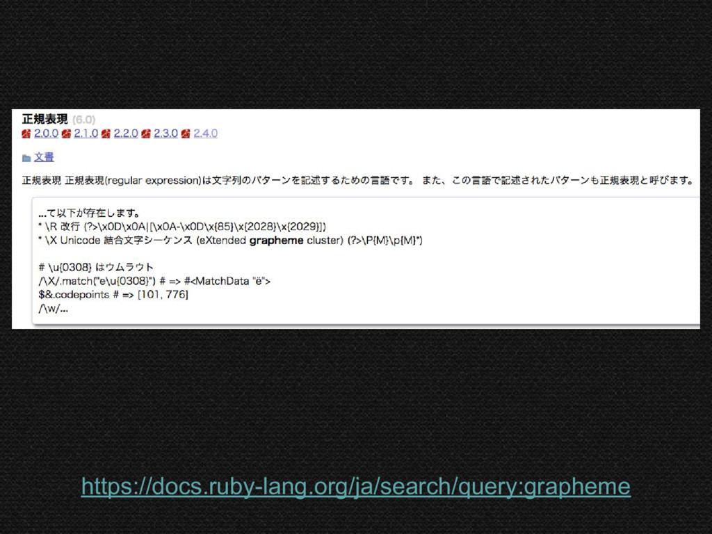 https://docs.ruby-lang.org/ja/search/query:grap...