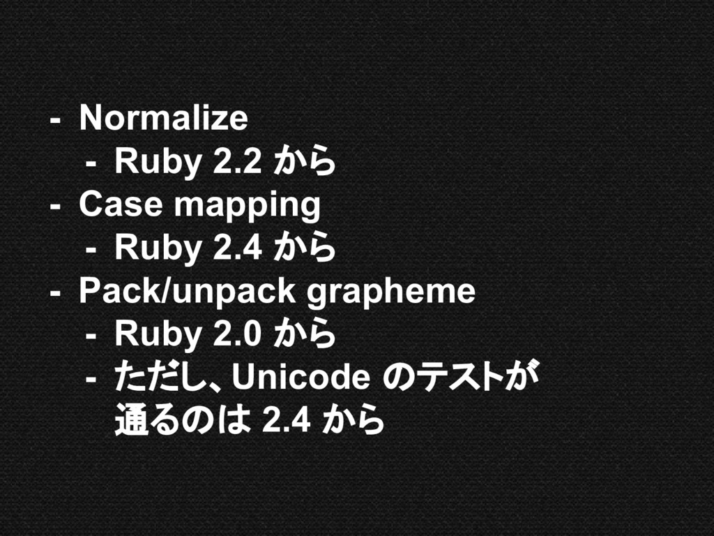 - Normalize - Ruby 2.2 から - Case mapping - Ruby...
