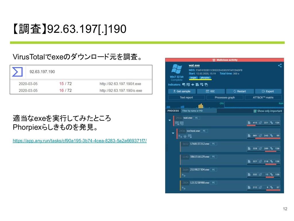 【調査】92.63.197[.]190 VirusTotalでexeのダウンロード元を調査。 ...