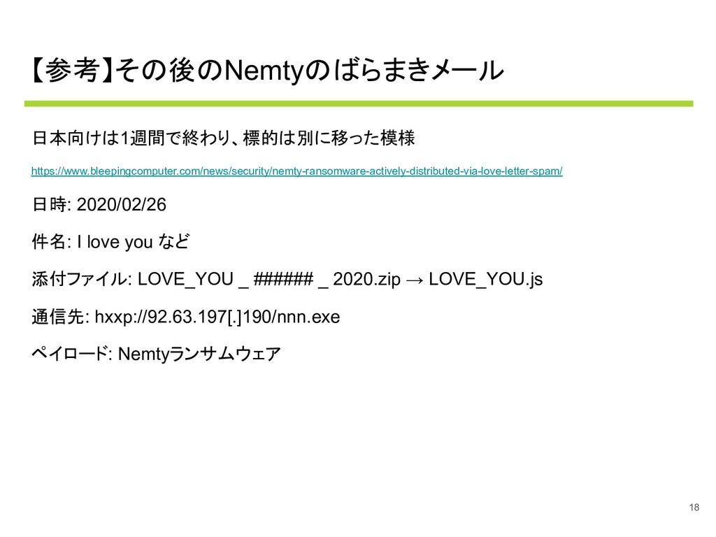 【参考】その後のNemtyのばらまきメール 日本向けは1週間で終わり、標的は別に移った模様 h...