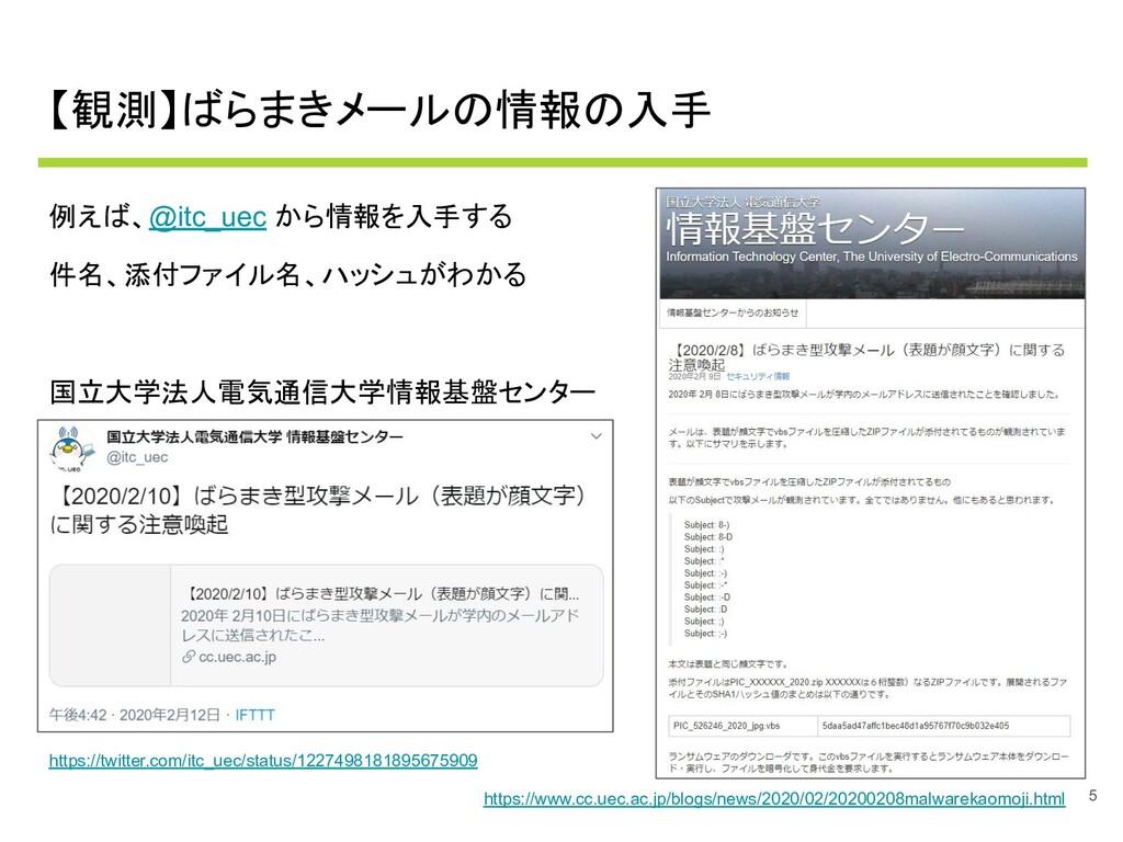 【観測】ばらまきメールの情報の入手 例えば、@itc_uec から情報を入手する 件名、添付フ...