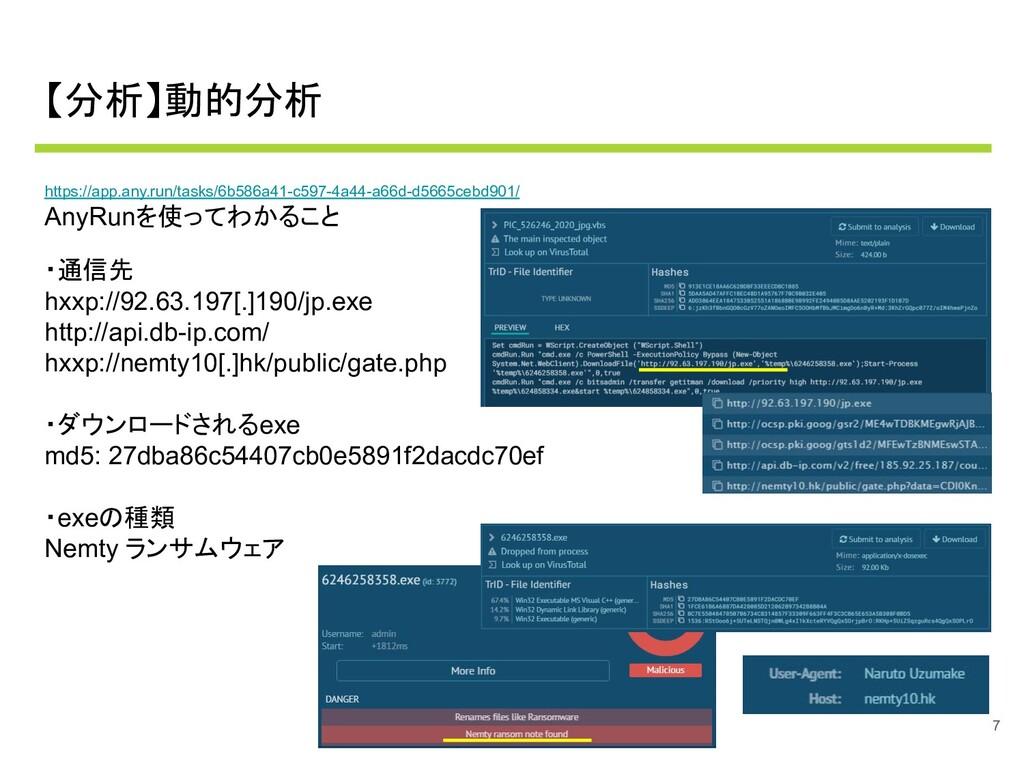 【分析】動的分析 https://app.any.run/tasks/6b586a41-c59...
