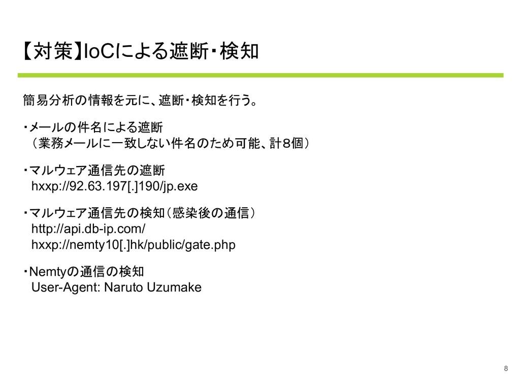 【対策】IoCによる遮断・検知 簡易分析の情報を元に、遮断・検知を行う。 ・メールの件名による...