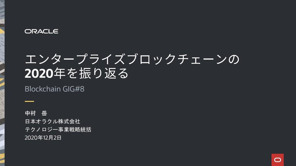 2020 Blockchain GIG#8 中村 岳 日本オラクル株式会社 テクノロジー事業戦...