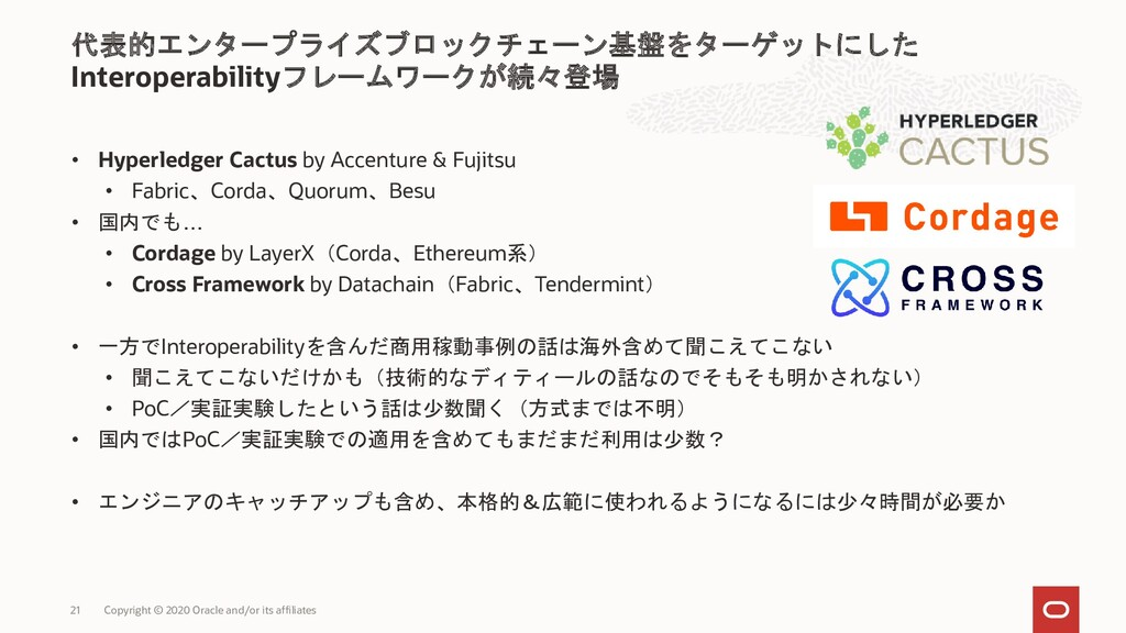 • Hyperledger Cactus by Accenture & Fujitsu • F...