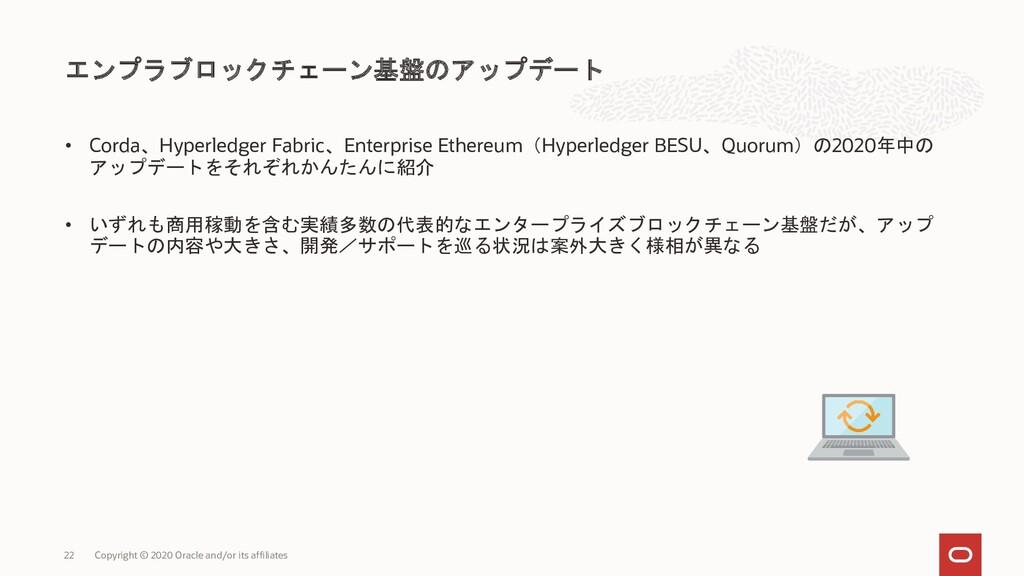 • Corda、Hyperledger Fabric、Enterprise Ethereum(...