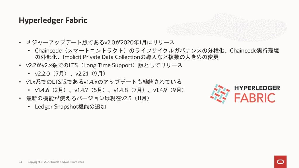 • メジャーアップデート版であるv2.0が2020年1月にリリース • Chaincode(ス...
