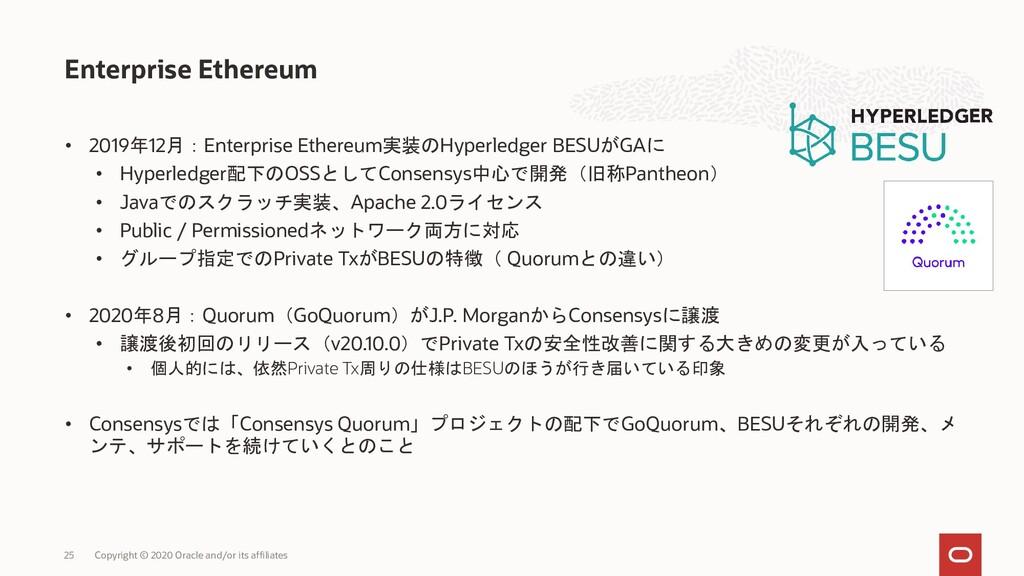 • 2019年12月:Enterprise Ethereum実装のHyperledger BE...