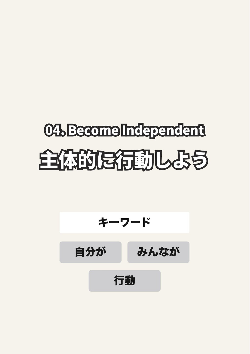 04. Become Independent 04. Become Independent 主...