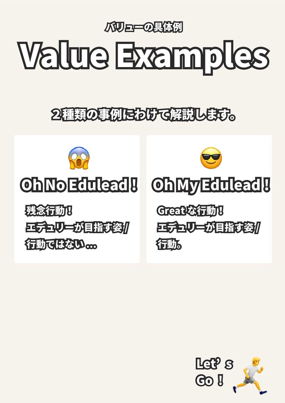 Value Examples Value Examples バリューの具体例 バリューの具体例...