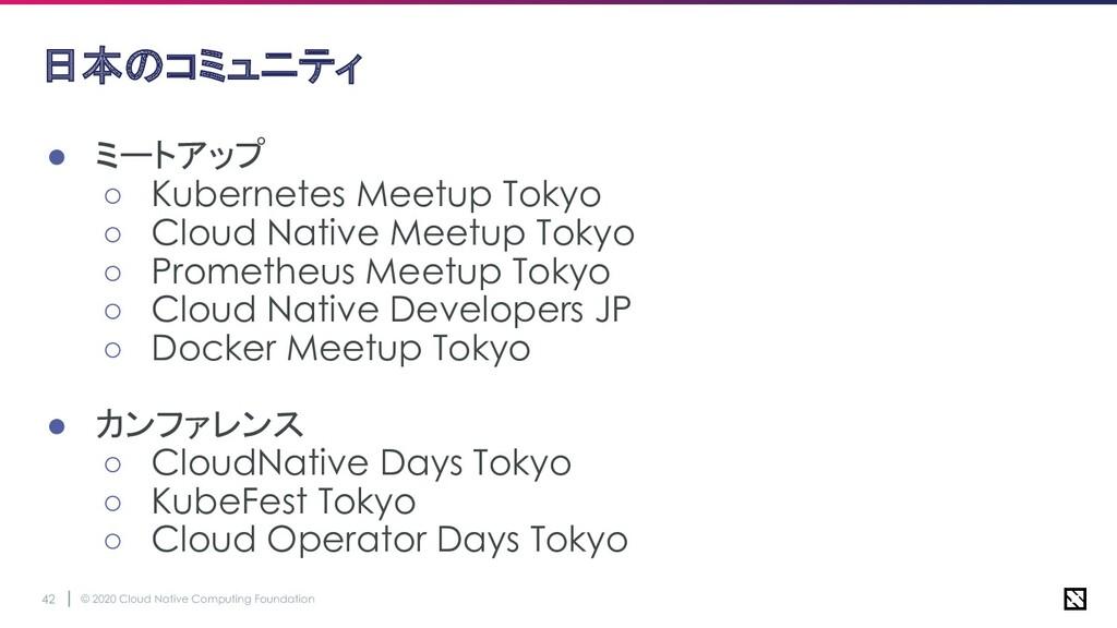 © 2020 Cloud Native Computing Foundation 42 日本の...