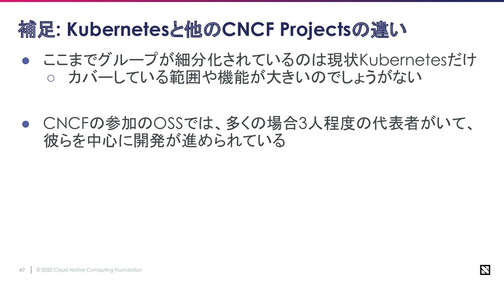© 2020 Cloud Native Computing Foundation 49 補足:...
