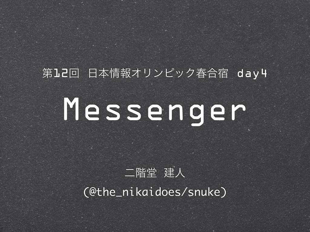 ୈ12ճ ຊใΦϦϯϐοΫय़߹॓ day4 Messenger ೋ֊ಊ ݐਓ (@the_...
