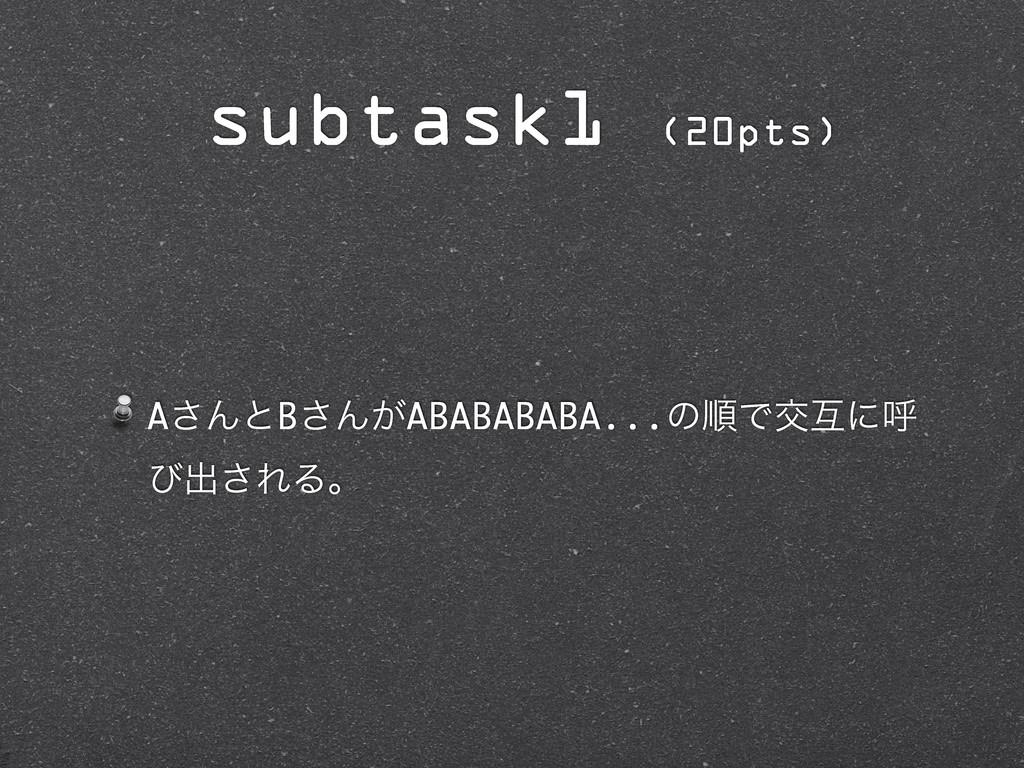 A͞ΜͱB͞Μ͕ABABABABA...ͷॱͰަޓʹݺ ͼग़͞ΕΔɻ subtask1 (20...