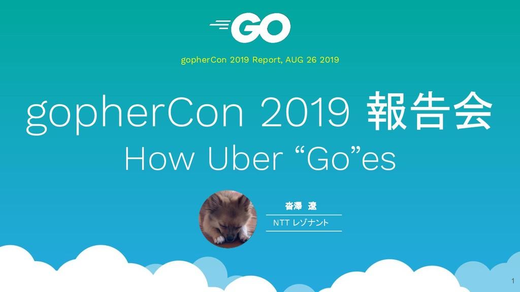 """gopherCon 2019 報告会 How Uber """"Go""""es gopherCon 20..."""