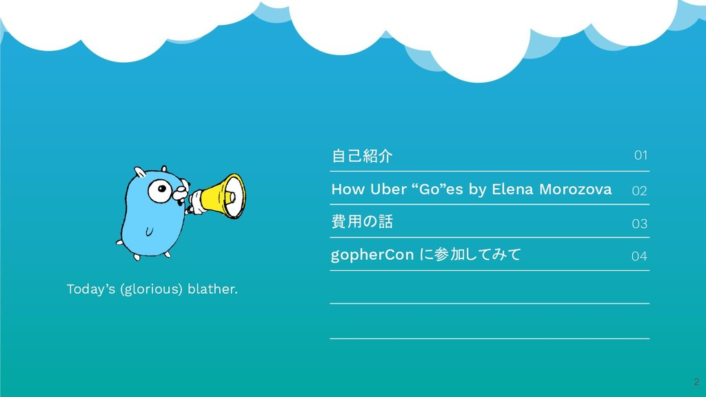 """Today's (glorious) blather. 自己紹介 01 How Uber """"G..."""