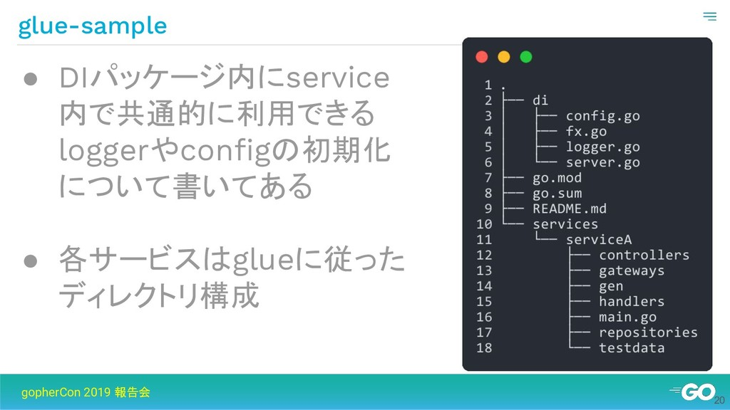 glue-sample gopherCon 2019 報告会 ● DIパッケージ内にservi...