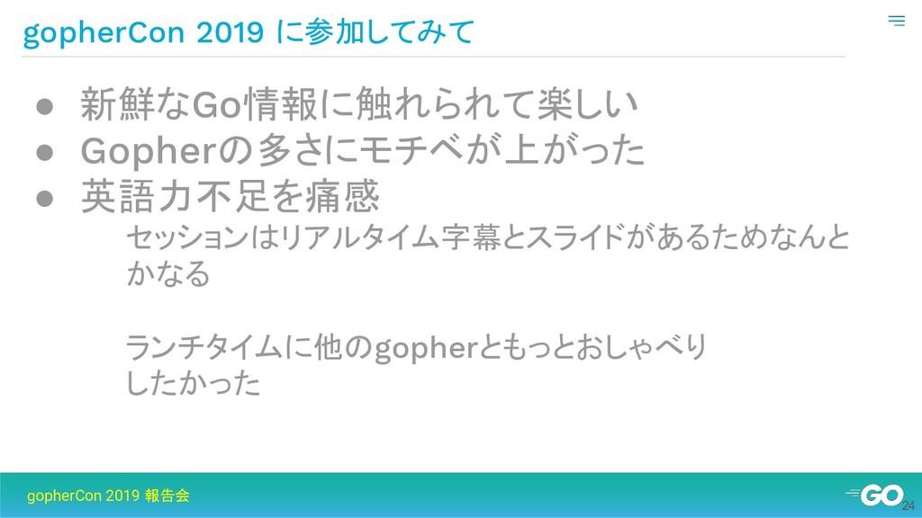 gopherCon 2019 に参加してみて gopherCon 2019 報告会 ● 新鮮な...