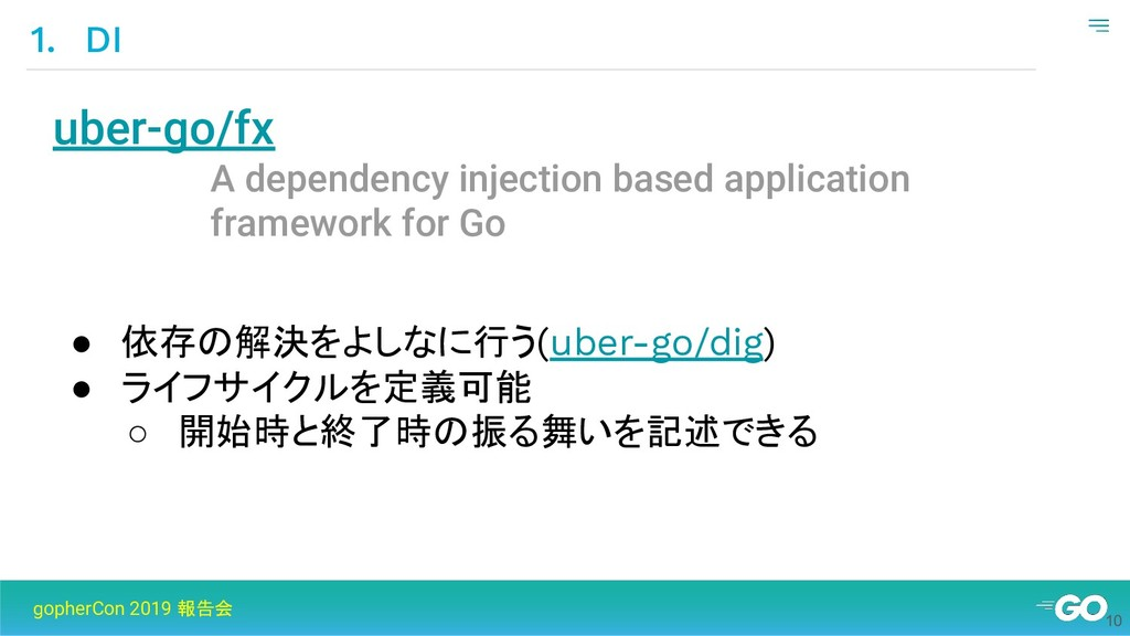 1. DI gopherCon 2019 報告会 uber-go/fx A dependenc...