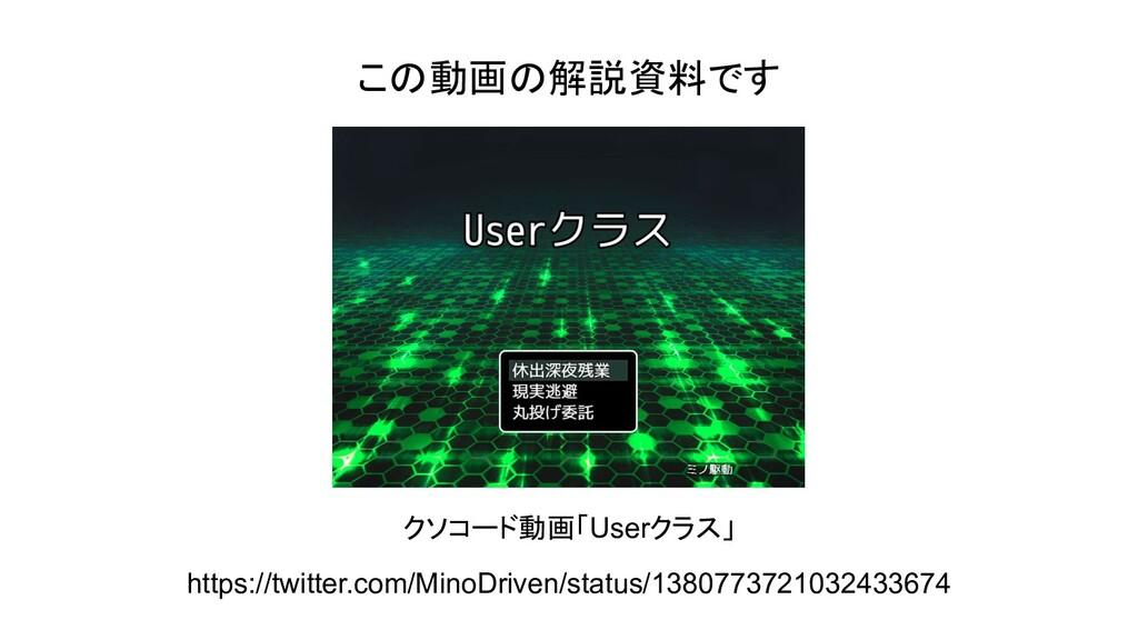 この動画の解説資料です クソコード動画「Userクラス」 https://twitter.co...