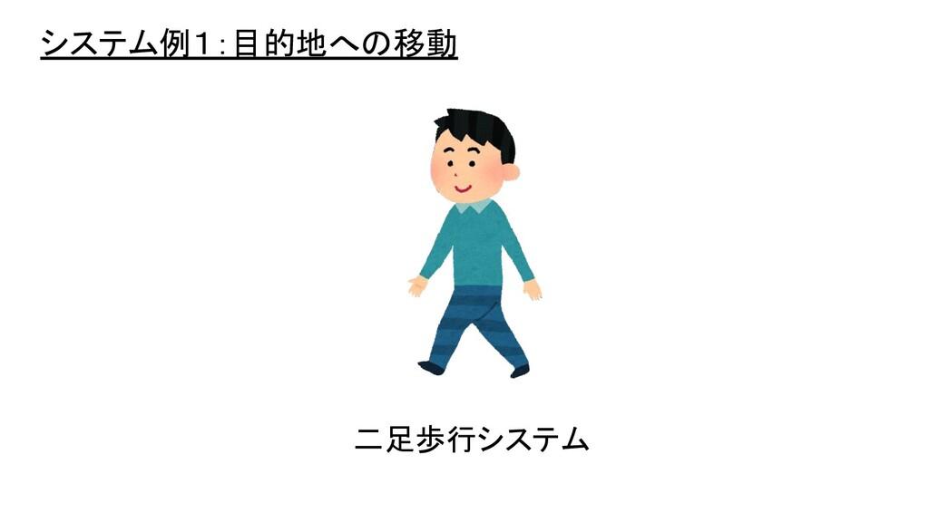 システム例1:目的地への移動 二足歩行システム