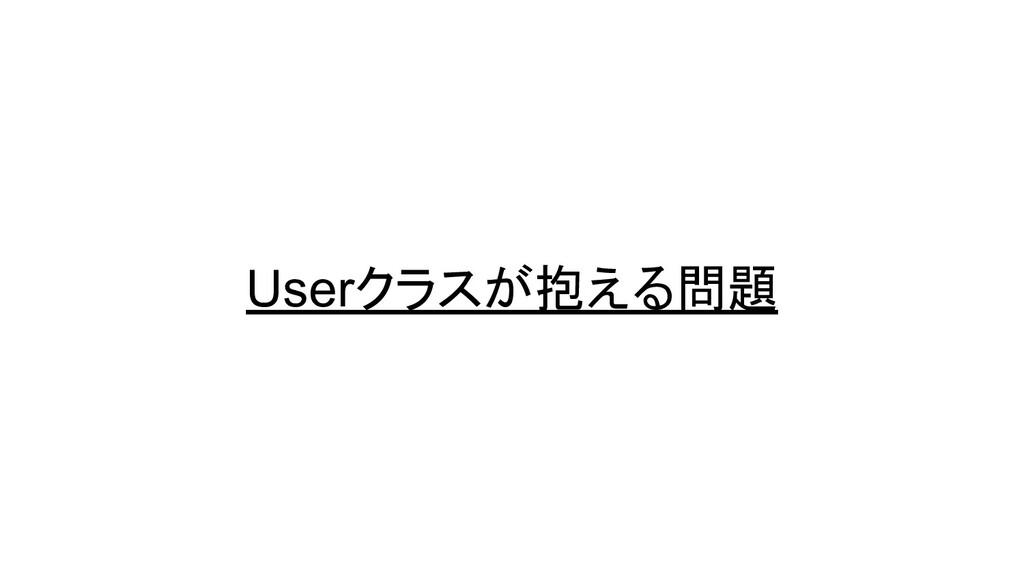 Userクラスが抱える問題