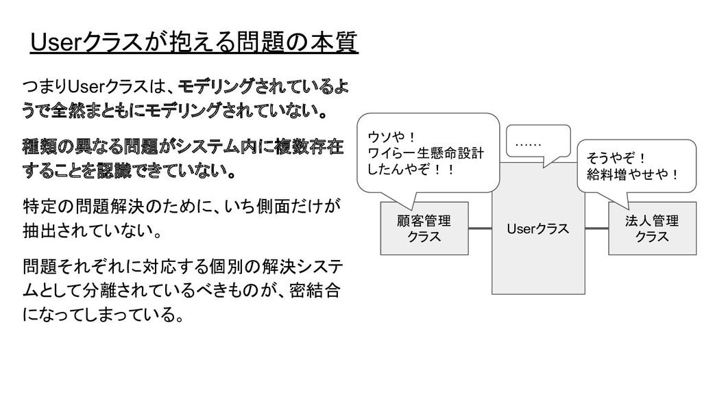 Userクラスが抱える問題の本質 つまりUserクラスは、モデリングされているよ うで全然まと...