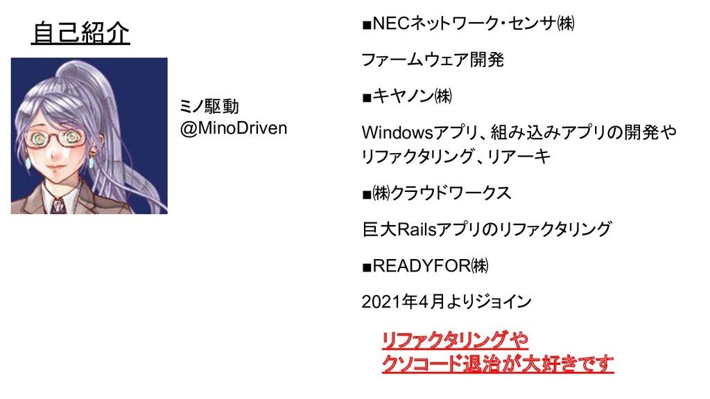 自己紹介 ■NECネットワーク・センサ㈱ ファームウェア開発 ■キヤノン㈱ Windowsアプ...