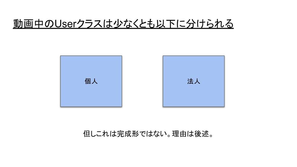 動画中のUserクラスは少なくとも以下に分けられる 但しこれは完成形ではない。理由は後述。 個...