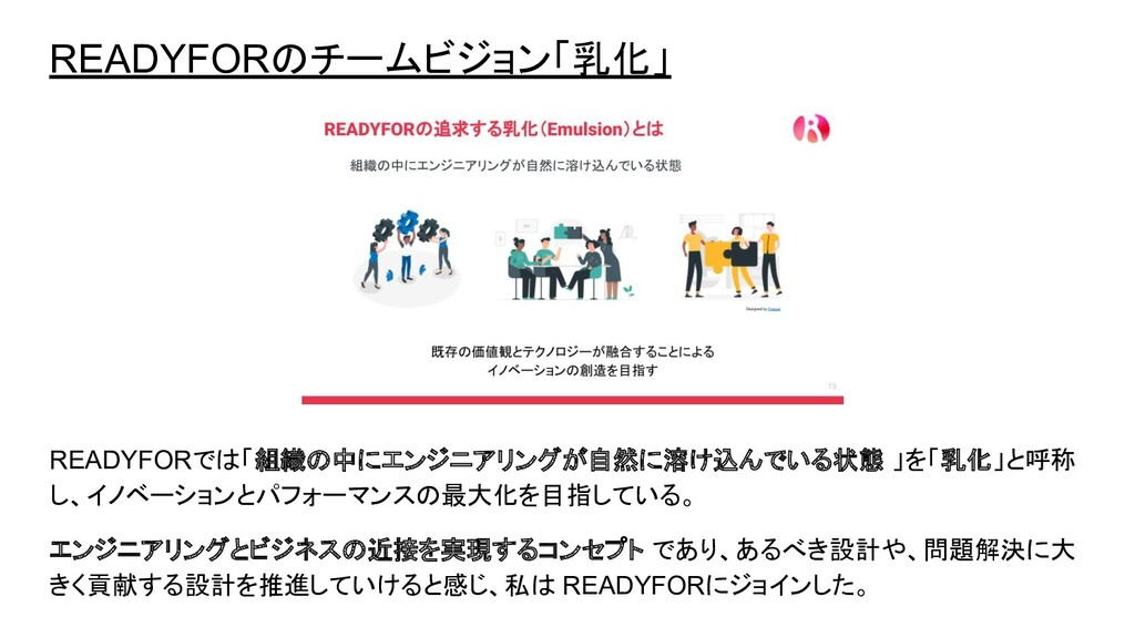 READYFORのチームビジョン「乳化」 READYFORでは「組織の中にエンジニアリングが自...