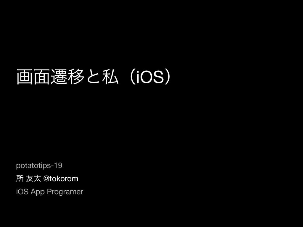 ը໘ભҠͱࢲʢiOSʣ ॴ ༑ଠ @tokorom  iOS App Programer po...