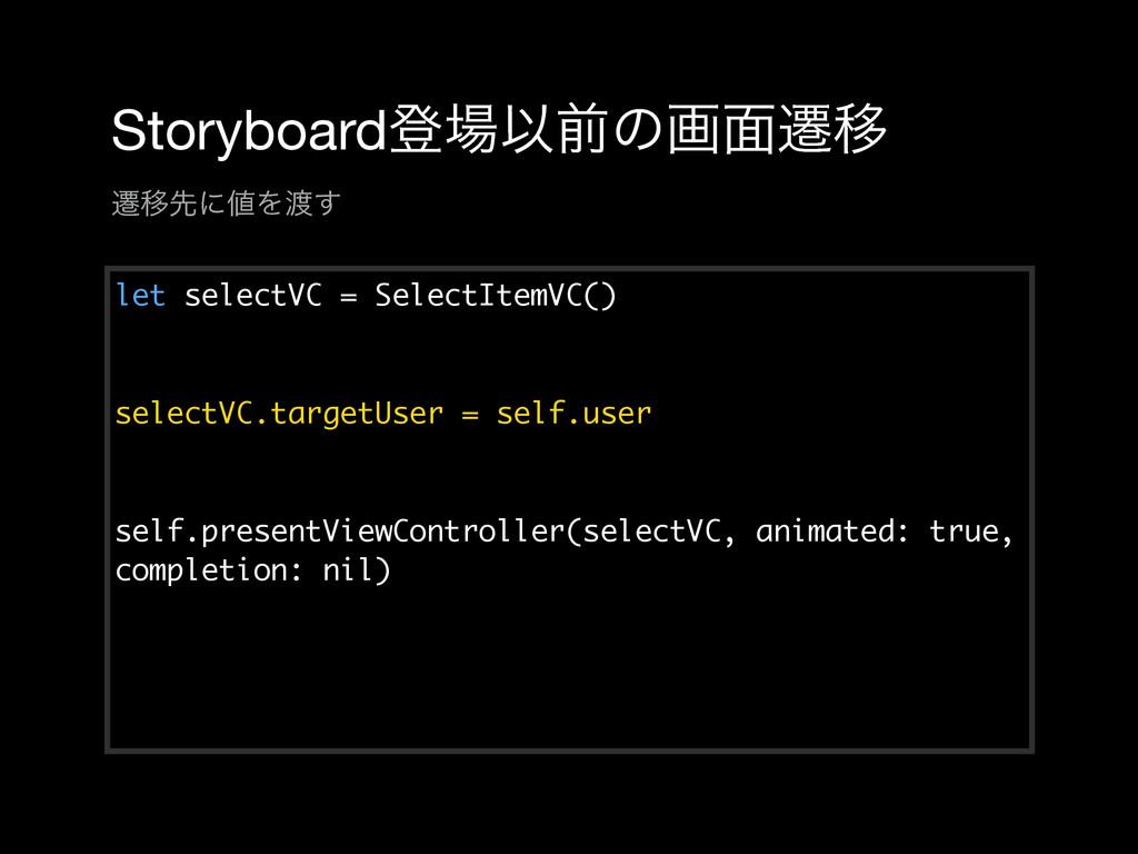 StoryboardొҎલͷը໘ભҠ let selectVC = SelectItemVC...