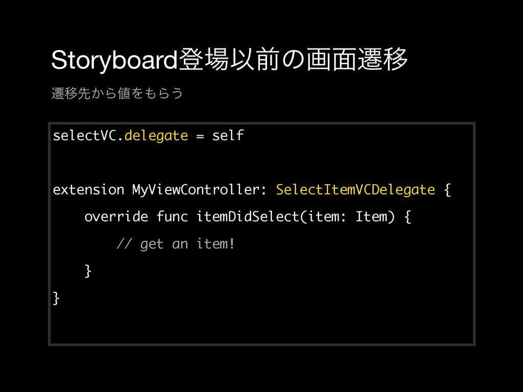 StoryboardొҎલͷը໘ભҠ selectVC.delegate = self ex...