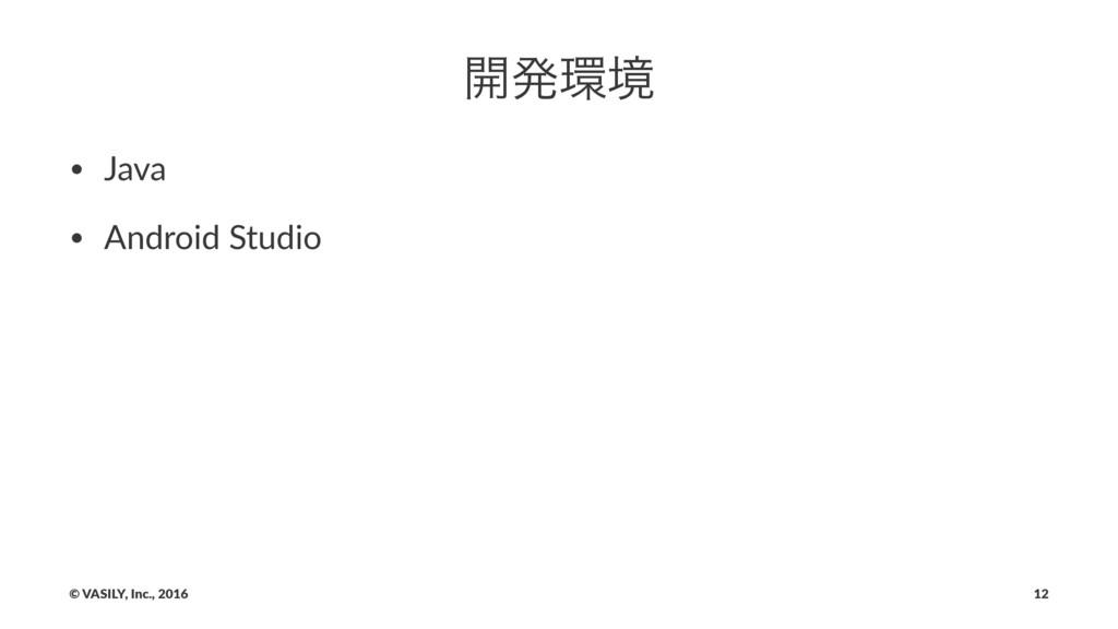"""։ൃڥ • Java • Android+Studio ©""""VASILY,""""Inc.,""""20..."""