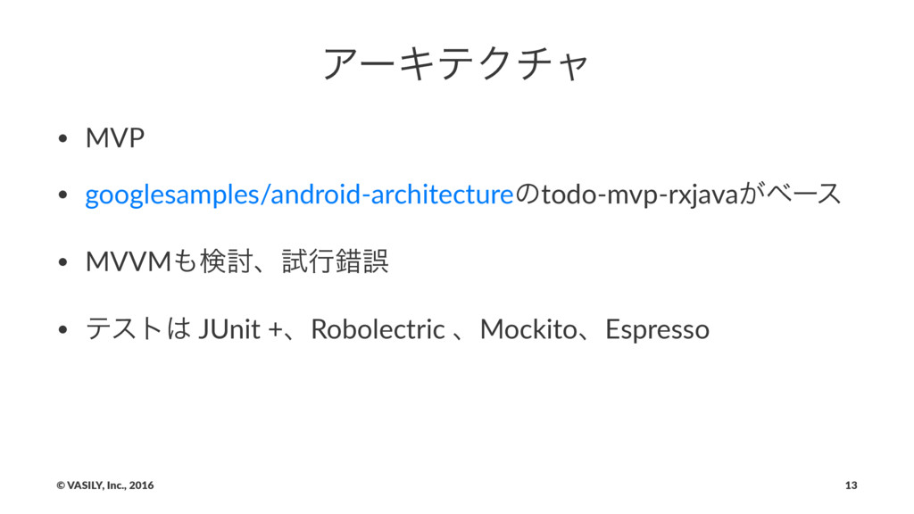 ΞʔΩςΫνϟ • MVP • googlesamples/android2architect...