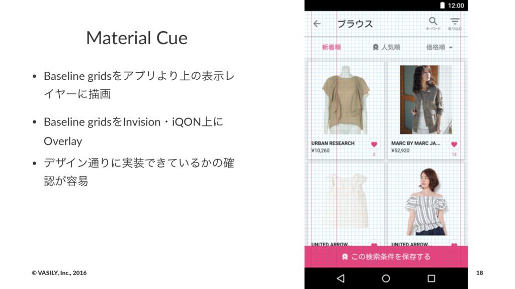 Material(Cue • Baseline)gridsΛΞϓϦΑΓ্ͷදࣔϨ ΠϠʔʹඳը...