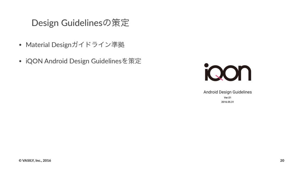 Design'Guidelinesͷࡦఆ • Material)DesignΨΠυϥΠϯ४ڌ ...