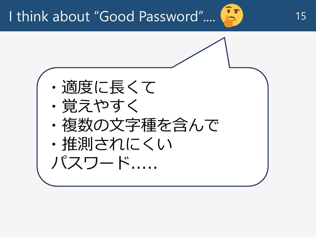 """I think about """"Good Password"""".... 15 ・適度に長くて ・覚..."""