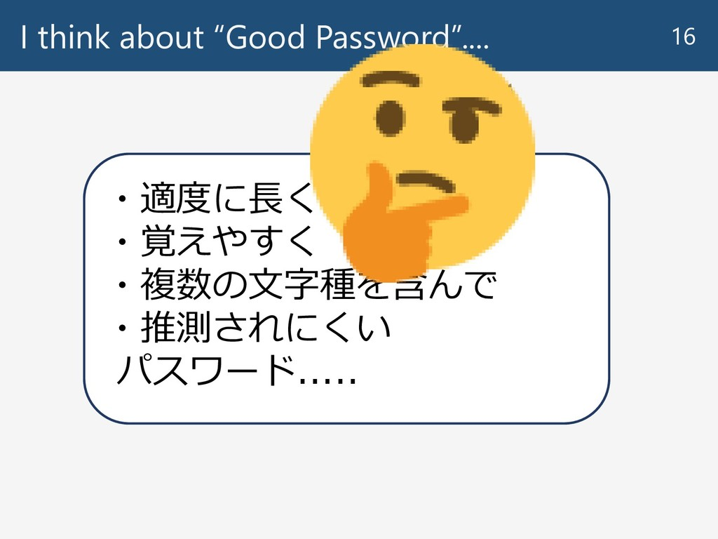 """I think about """"Good Password"""".... 16 ・適度に長くて ・覚..."""