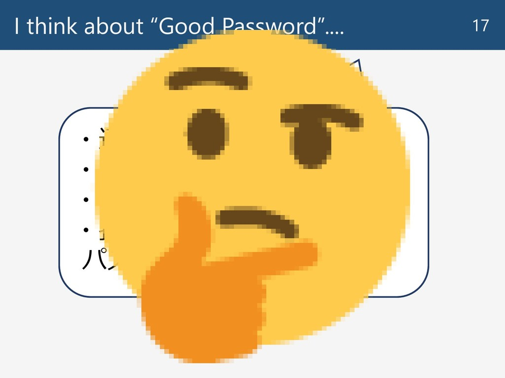 """I think about """"Good Password"""".... 17 ・適度に長くて ・覚..."""